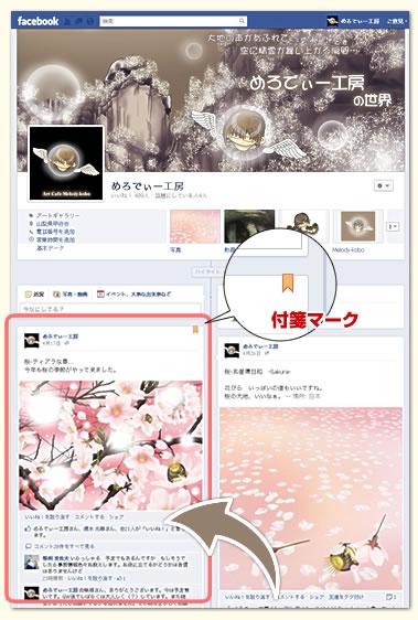 Facebookのページで記事の並び替え。イラストがトップに入れ替わりました。